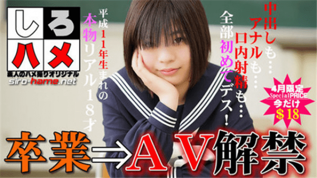 Heydouga 4017-PPV259 Shirohime amateur Izumi This is an impact Real name real 18 years old who was JK until a couple of days before Hong graduation AV lifting Price only now