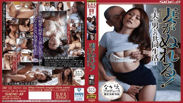 NagaeStyle nsps-625 Kaori Oishi Nude adulterous neighbor and lewd owner