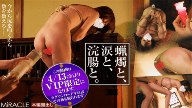SM-Miracle e0902 Love Ayu Candle and tears with enema