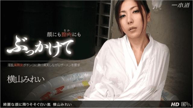 1Pondo 062013_612 Miki Yokoyama White storm on a beautiful face White storm