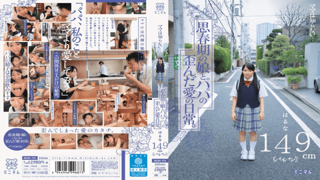 Minimum MUM-174 Japanese children's film Mama Do Not Know 8230 Everyday Of Love Distorted Adolescent Daughter And Dad Haruna 149cm