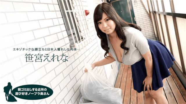 1Pondo 050618_683 Sasamiya Eriana No morning love to play garbage in the morning Nobra wife
