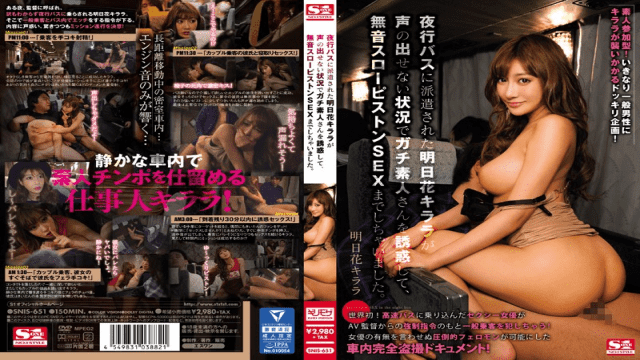 S1 NO.1 Style SNIS-651 Kirara Asuka Jav hd porn Tomorrow Flower Killala That Have Been Dispatched To The Night Bus Is Tempted