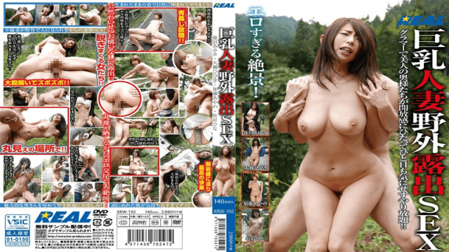 RealWorks XRW-192 Jav mother porn Busty Housewife Outdoor Exposure Sex