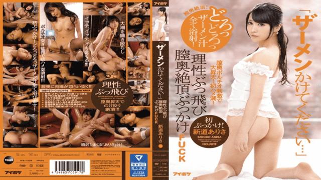Idea Pocket IPZ-780 Arisa Shindo jav hot Please Put Semen Reason Buttobi Vagina Interior Large Ascension In The Capstone Topped FUCK Vagina Interior Vaginal Portion Of Cervix Stimulation