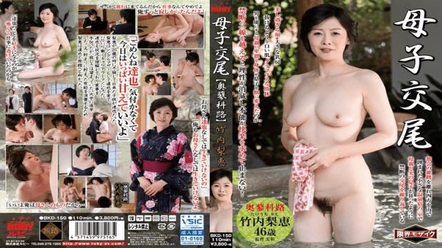 Ruby BKD-150 Takeuchi Rie Japanese film adult Maternal Copulation Okutadekaro