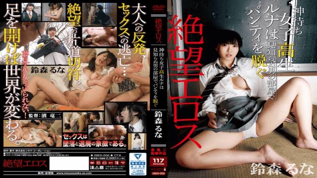 Mousozoku ZBES-002 Suzumori Runa Jav hot Despair Eros God Waiting For School Girls Luna Luna Suzumori Take Off The Panties In A Strange Man's Room