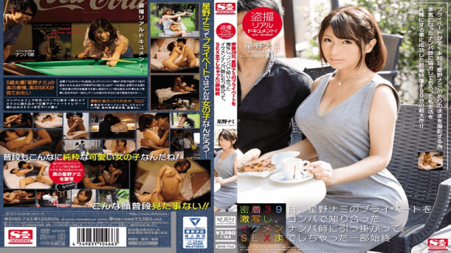 S1 NO.1 STYLE SNIS-765 Voyeur Realistic Documentadhesion 39 Days, Super Copy Of Hoshino Nami Private, Caught By