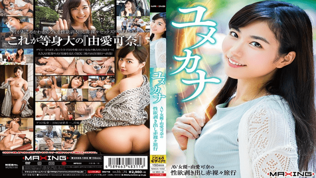 MAXING MXGS-1002 Yume Kana jav sex AV Actress is Sex Appetite Barely Traveling