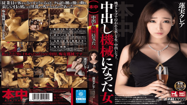 Honnaka HND-158 Claire Hasumi Jav beauty Woman Became Pies Machine Hasumi Claire