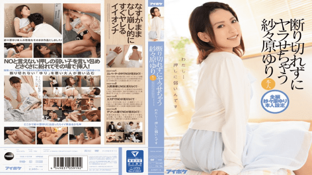 Idea Pocket IPZ-782 Jav porn Sasahara Yuri Gauze Would Not Yarra Not Completely Otherwise Noted Hara Lily Person I Am