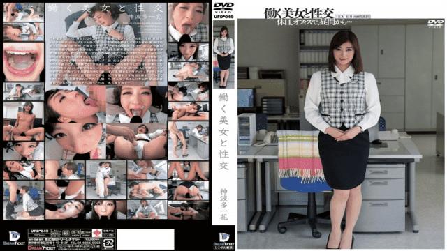 Dream Ticket UFD-049 Kamihata Ichika Jav Porn Fuck Kan'nami Multi Ichihana And Beauty To Work