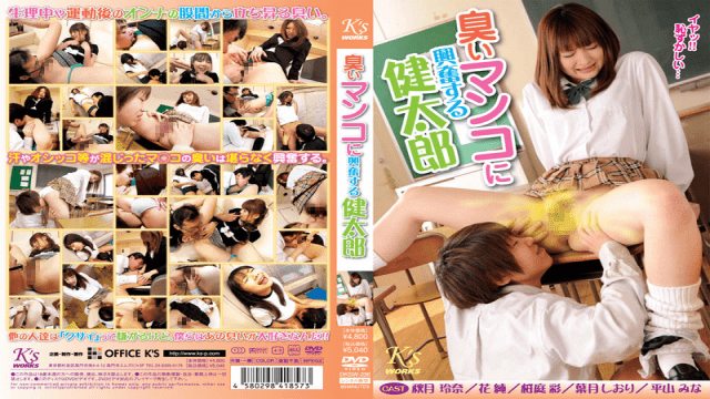 Office K S DKSW-236 Jav Porn Kentaro Be Excited To Smell Pussy