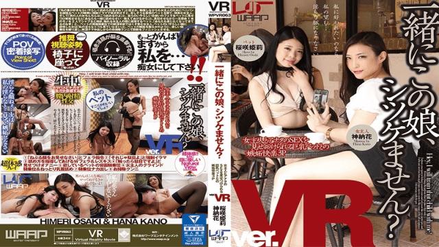 Waap Entertainment WPVR-063 Jav Porn Does This Daughter Together Shitsuke Sakurasaki Hime Kaname Flower