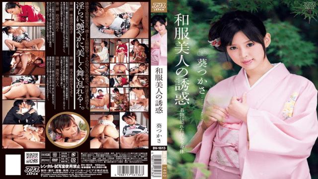 Alice Japan DV-1613 Aoi Tsukasa Jav Porn Temptation Of Kimono Beauty
