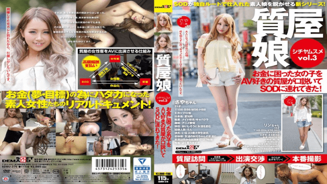 SOD Create SDMU-376 Av Japan Porn It Was Brought To The Sod Software on demand And A Troubled Girl In Pawn Daughter Vol.3 Money Pawn Lover Av Wooed