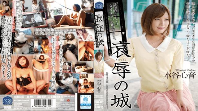 Attackers SHKD-602 Mizutani Kokone Jav Porn  Castle Mizutani Heart Sound Of Rape