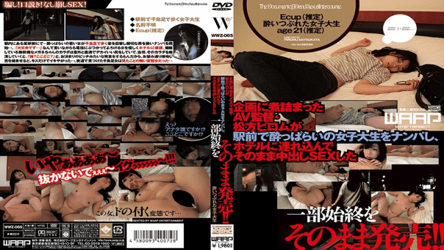 Waap Entertainment WWZ-005 Film Bokep AV Director Matsukata Pyrom Who Was Boiling Down In The Project Made A Girls College Student Who Was Drunk In Front Of The Station Brought It To The Hotel And Released The Whole Story That Was SEX As It Was