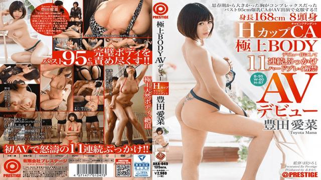 Prestige AKA-049 Hota Toyoda Hot Japan Nude Superb BODY AV Debut Bust 95 CmH Cup Tears Perfect Body