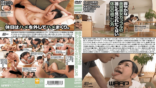 Waap Entertainment WWT-001 Film Porn Sex How To Spend Holidays Not To Be Seen By Anyone Of Refreshing Beautiful Beauty Couples