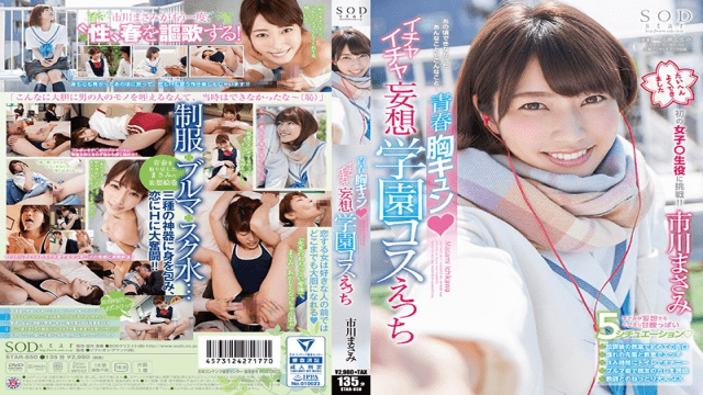 SOD Create STAR-850 Sex School Girl Masami Ichikawa Youth Mu Kyun  Ichaiya Delusional School Cosplay