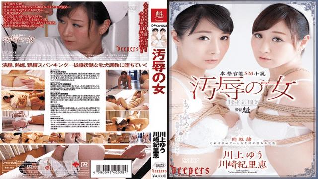 WaapEntertainment DPKA-003 Jav Porn A Woman With Disgust Yu Kawakami Norio Kawasaki
