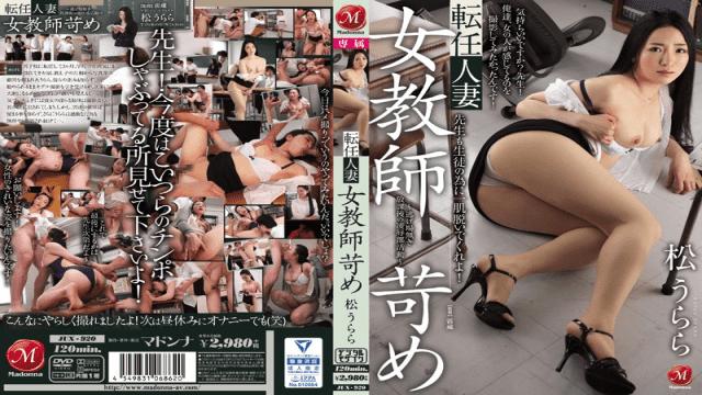 Madonna JUX-920 Matsu Urara Hot Japan Sex Change Of Post Married Woman Teacher Bullying Of Escape Defunct After School Rape