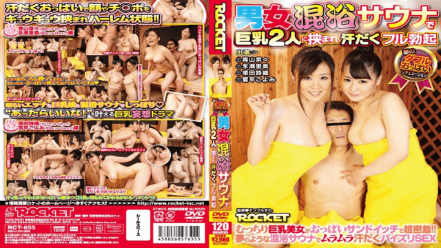 Rocket RCT-655 Bokep JAV Jepang Sweaty Full Erection Is Sandwiched Between Two Big Tits Men And Women Mixed