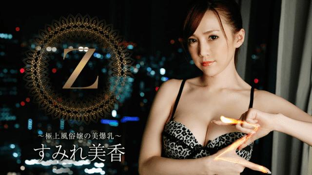 Heyzo 1784 Model Collection Rin Hashimoto