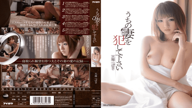 IdeaPocket IPZ-371 Amami Tsubasa Please Committed A Wife Out