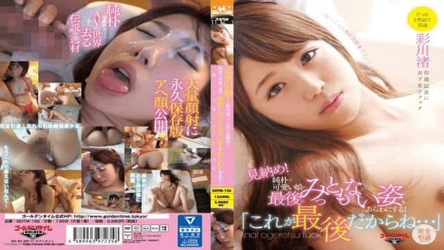 Golden Time GDTM-156 Erotic Video Sex Ayakawa Nagisa Full Retirementsaikawanagisa This At Last Looknaive And Cute Daughter To Reveal The Ugly