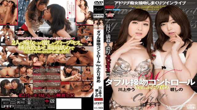 Waap Entertainment EKW-016 Japan Sex Hot Double Kiss Control Ver Futari Blame Shino Ao Yu Kawakami