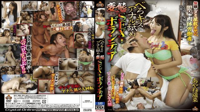 Crystal Eizou NITR-129 Sex Free Tongue Kiss Amp Rim Job Transformation Sex Volunteer Ayane Harukana