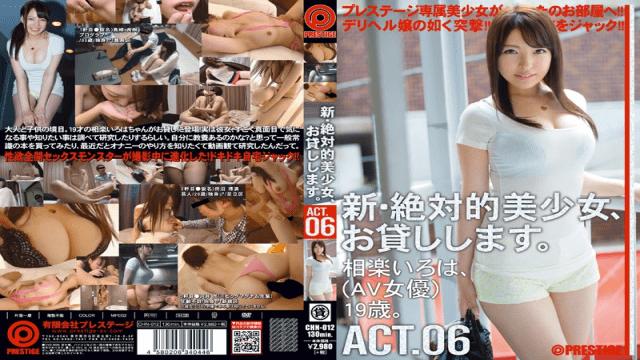 Prestige CHN-012 Erotic videos New Absolute Beautiful Girl I Will Lend You Act 06 Sagara Abc