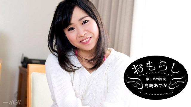 1Pondo 120517_002 Oshimasaki Ayaka Jav Sex Japan film girl erotic