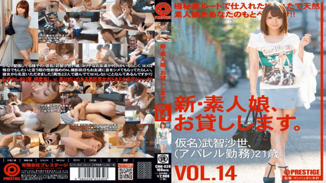 Prestige CHN-028 Bokep Video Takechi Sayo New Amateur Daughter I Will Lend You Vol 14