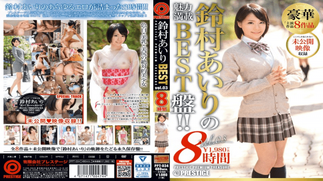Prestige PPT-034 Sex Erotic Girl Airi Suzumura 8 Hours Best Prestige Premium Treasure Vol 03