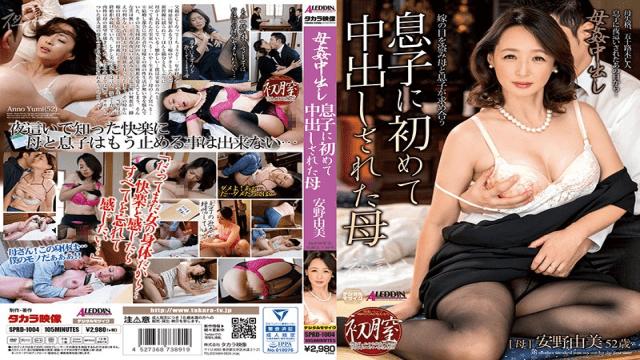Takara TV SPRD-1004 Yumi Mother Yasumi is First Mother Cum Inside Her Son