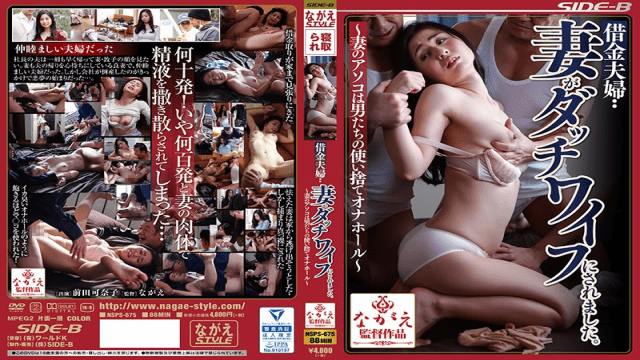 NagaeStyle NSPS-675 Kanako Maeda Debt Couple My Wife Was Made A Dutch Wife My Wife is Dick Is A Disposable Onahoru Of Men