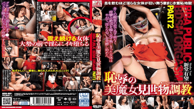 AVScollector's AVSA-059 Lovely Witches Of shame Witch tricks BBA PUBLIC BDSM ORGASM element 2 Mad Shiki Convulsions And consciousness Repeat Ascension Madam Shindo Promising