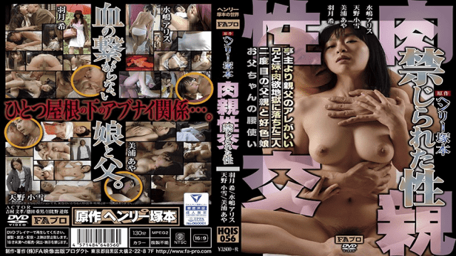 FHD FAPro HQIS-056 Henry Tsukamoto is Original Medicine Sexual Intercourse Forbidden Sex Brother And Sister Two People Fell In Hell Fathers Parents Better Than The Host Second Father And Good-looking Daughter Father is Waist