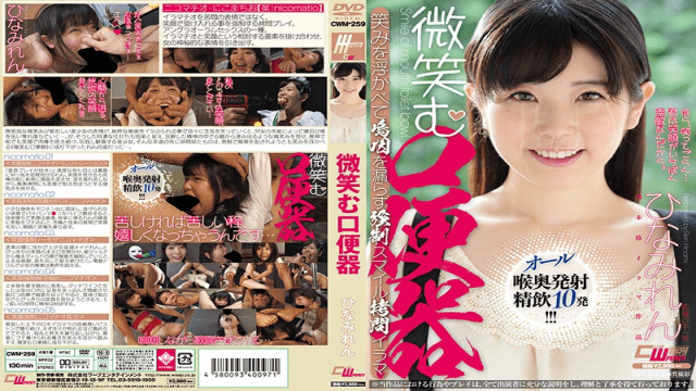WaapEntertainment CWM-259 Smiling Mouth Toilet Hinami