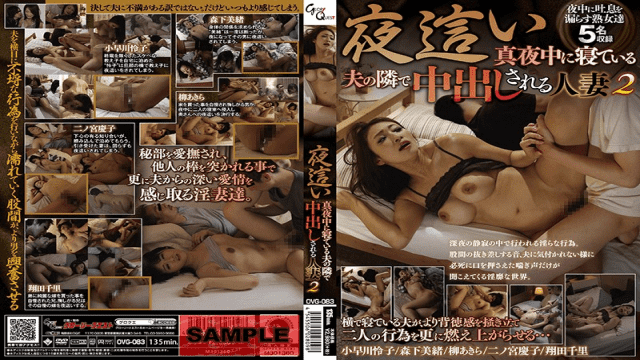 GloryQuest OVG-083 Human Wife Caught In The Middle Next To Her Husband Sleeping In The Middle Of The Night Crawling 2