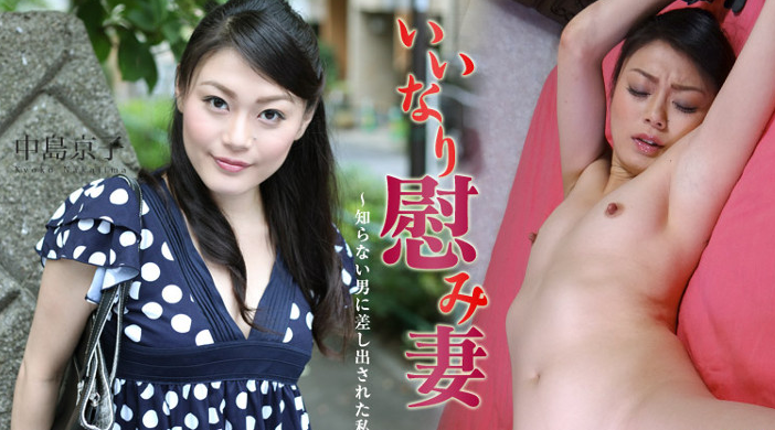Caribbeancom 052516-170  Compliant wife I was presented to an unknown man Nakajima Kyoko