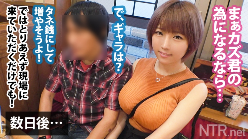 348NTR-011 J Cup Breasts Shortcut Beauty Was Decided To Cum Inside W Pachinkasu Boyfriend's Seed Money Forcibly Make Her