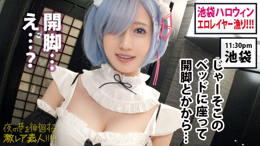 300MIUM-522 [Ikebukuro Halloween] Re: Zero x Lemkos x Big Beautiful Girl! ! A number of words that stimulate