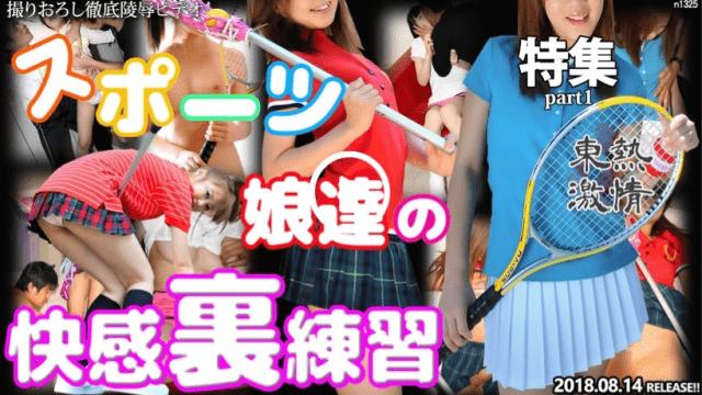 Tokyo Hot n1325 Sport Girl Sex Japan Beauty Special