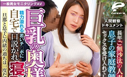 DVDMS-554 General Gender Monitoring AV Human Observation Document Will A Married Woman Who Has Been A Long Time Lost Accept Sex When Her Son's Tutor Forces Her! ? A Young Wife With Big Tits Is Brute Force At Home By A Young Ji ○ Po And Has Sex With Her! The Secret Mistakes Of My Husband And Son Do Not End Once---